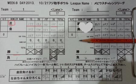 20131021_215220.jpg
