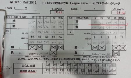 20131118_215049.jpg