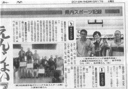 茨城新聞.jpg